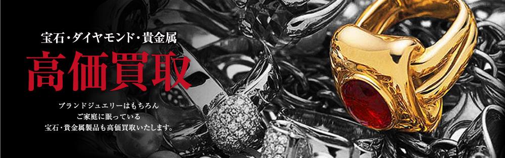 ブランドジュエリーはもちろん、ご家庭に眠っている 宝石・ダイヤモンド・貴金属も高価買取いたします。